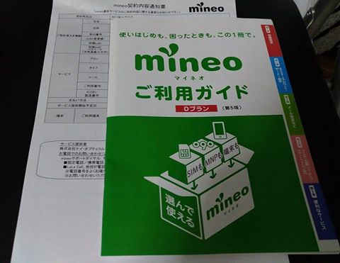 mineo-keiyaku