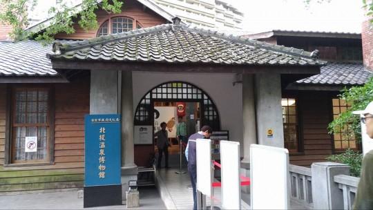 beitou-museum1