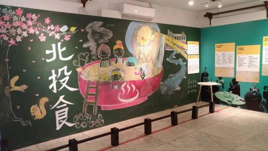 beitou-museum2