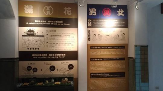 beitou-museum3
