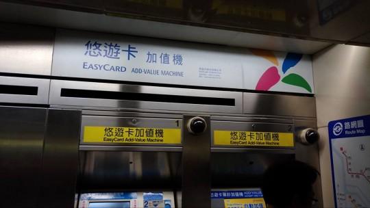 悠遊カード(Easy Card)の購入・チャージ方法と使い方・使える場所