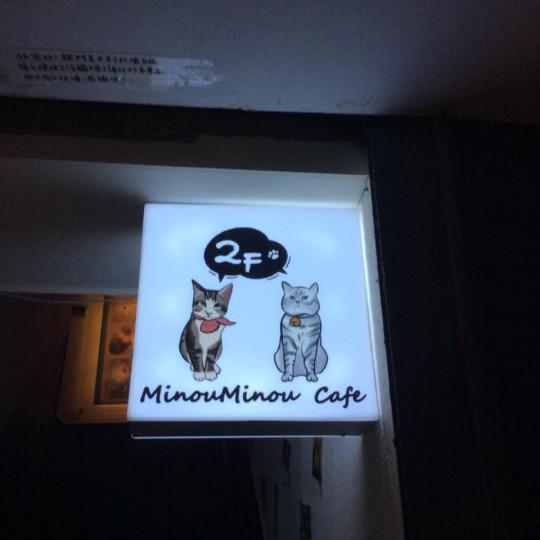 猫カフェ「MinouMinou」に行ってみた 〜ファンの聖地・お店編〜