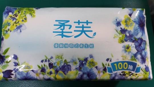 台湾トイレットペーパー「柔芙」