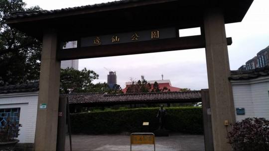 yixian-park2