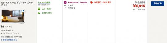 hotelb-yoyaku2