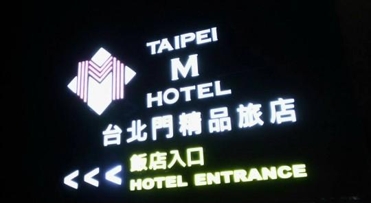 台北Mホテル(台北門精品飯店)はリーズナブルなのに高級感があるコスパの高いホテル【宿泊レビュー】
