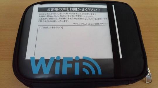 Wifiが入ったケース