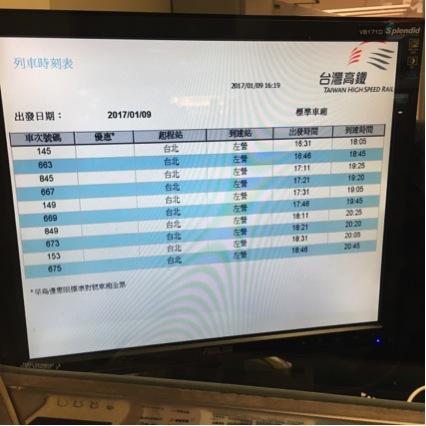 taiwan-shinkansen5