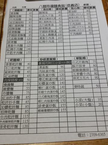 taiwan-wantan5