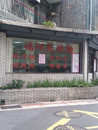 taiwan-wantan6