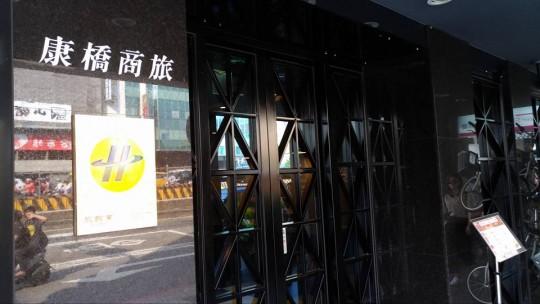 カインドネスホテル・カフェの入口