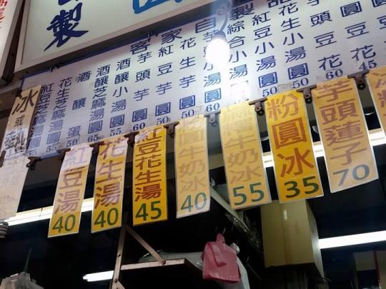 taiwan-mochi13