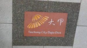 「大甲媽祖遶境」は年に一度のディープ過ぎる台湾イベント!台湾の奥深さを体験してきました