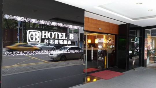 hotel-b-1