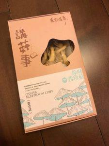 日本にも支店あり!微熱山丘(サニーヒルズ)の台北店でパイナップルケーキを実食してみた