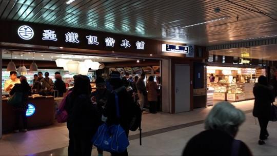 台北駅の新幹線改札近くにある台鐵便當
