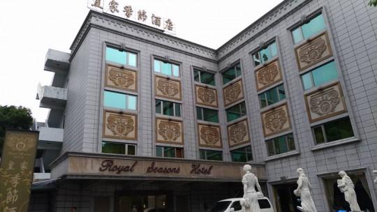 台北 ホテル 格安