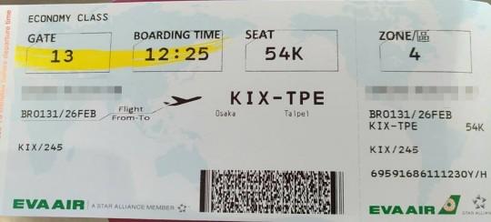 エバー航空の往路チケット(表)
