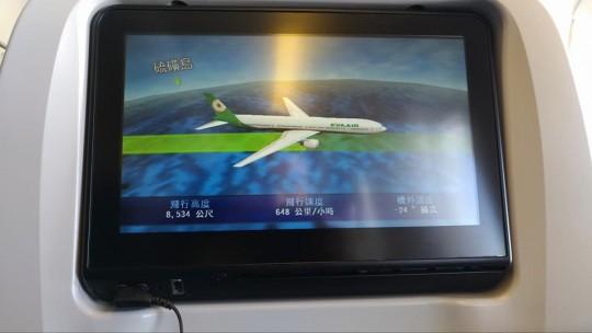 現在の飛行状況が分かる画面