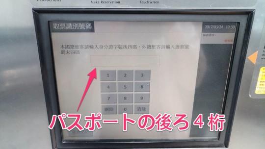 shinkansen-uketori1