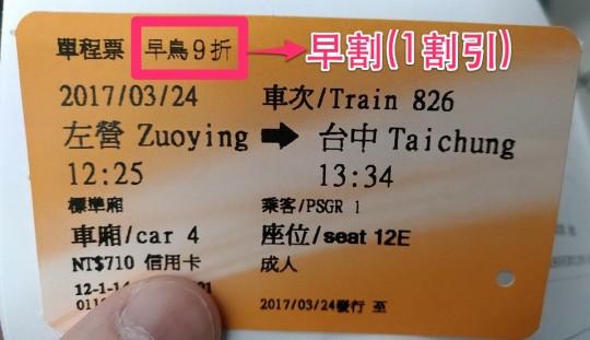 shinkansen-uketori2