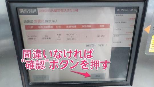 shinkansen-uketori4