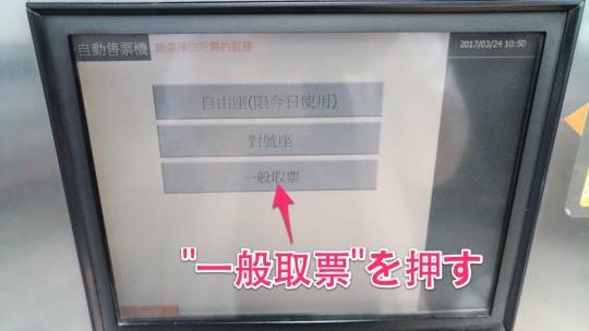 shinkansen-uketori7