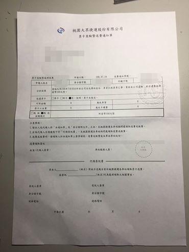 桃園空港MRT 返金 書類
