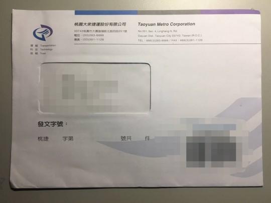 桃園空港MRT 返金 郵便物