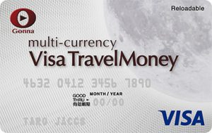 Visa TravelMoney Gonna(ゴナカード)はジャックスが発行する海外プリペイドカード[PR]