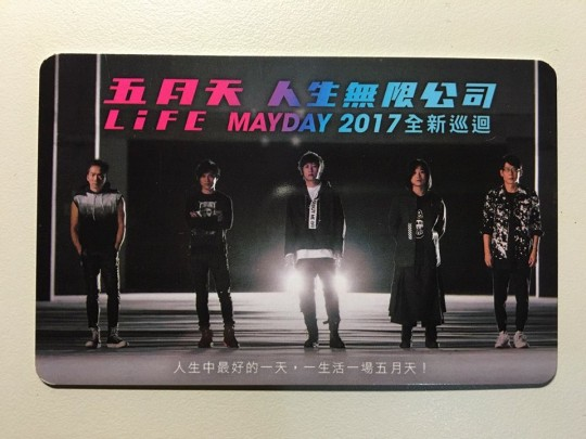 台湾ICカード 一卡通 iPass 五月天 Mayday
