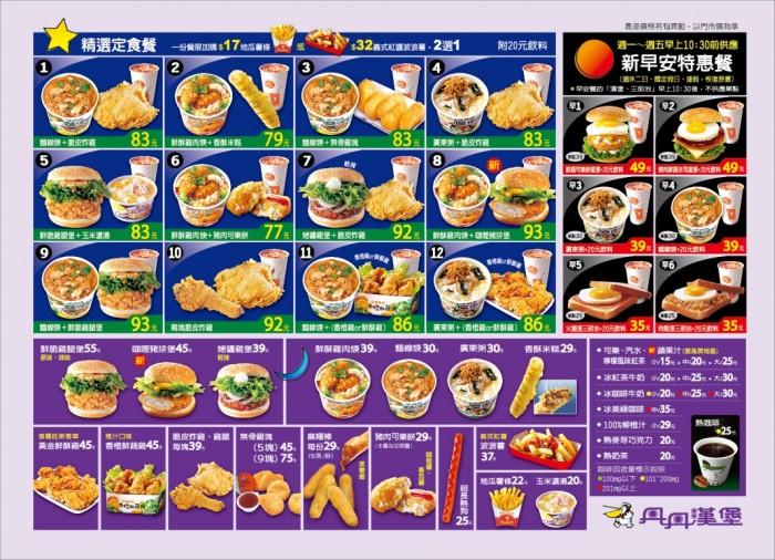 丹丹漢堡は台湾南部の地元民に愛...