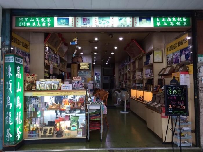 手数料なし!政府公認の両替所を営む、お土産も買えるお茶屋さん「昇祥茶行」【日本語OK】