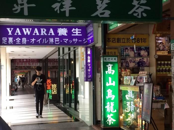 昇祥茶行 本店