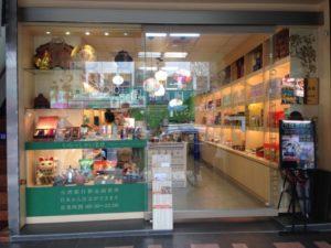台北で翡翠アクセサリーが買えるおすすめ店「良友翠玉専門店」【日本語OK】