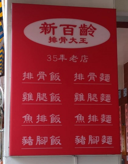 高雄の老舗弁当屋「新百齡排骨大王」はかなりオススメ!初めて食べたときに感動したので何度も通いました