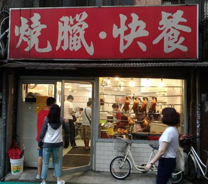 鳳城焼臘・百合店