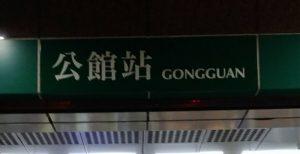 【台北】MRT公館駅・公館夜市周辺のおすすめグルメ・カフェまとめ