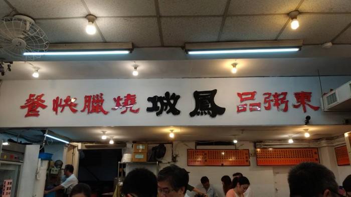 鳳城焼臘・女巫店