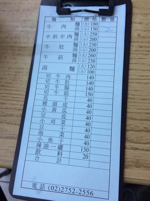 林東芳牛肉麺 メニュー