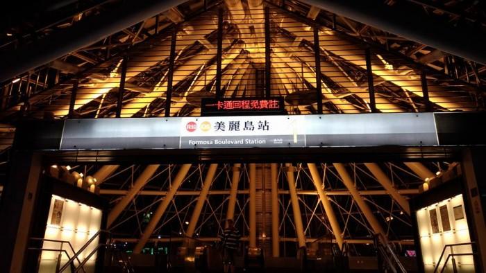 六合夜市 美麗島駅1番出口