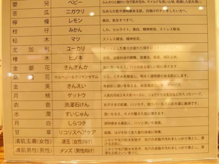 阿原(ユアンソープ) 日本語 解説