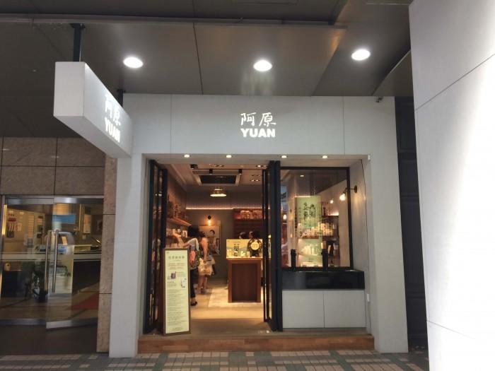 阿原(ユアンソープ) 台北 中山 大同居店