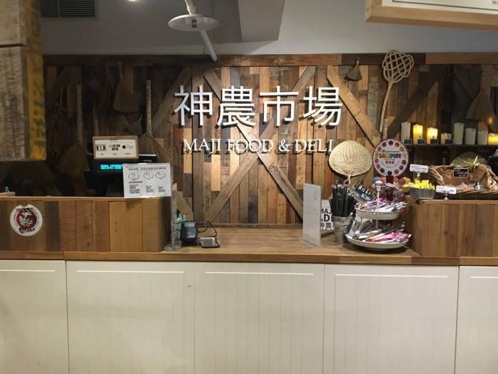 神農市場(MAJI Food & Deli)