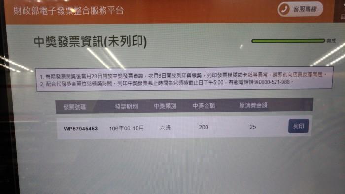 台湾電子レシート宝くじの当選確認方法と、換金または利用する方法【ICカード・悠遊カード】