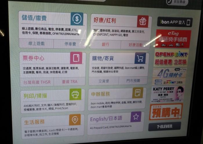 台湾 レシートくじ 電子 ICカード 当選確認