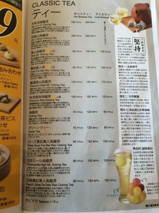 金品茶語 台北