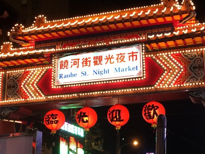 台湾の暮らしに触れられる夜市、饒河街ラオフージエ観光夜市