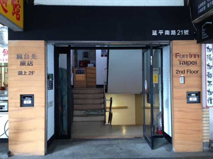 台北車站近くのおすすめドミトリー!ファンイン台北(FunInnTaipei/瘋台北青年旅店)の宿泊レビュー!