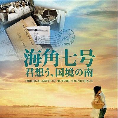 【映画から台湾を知る】台湾映画の名作「海角七号」で描かれる台湾と日本